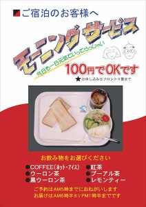 100円メニュー_ページ_3n