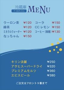 SIENA INFORMATION(冷蔵庫MENU)n